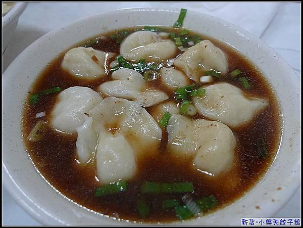 牛肉韭菜湯餃.jpg