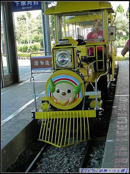 即將坐上OPEN小火車回到OPEN的故事館囉!!.jpg