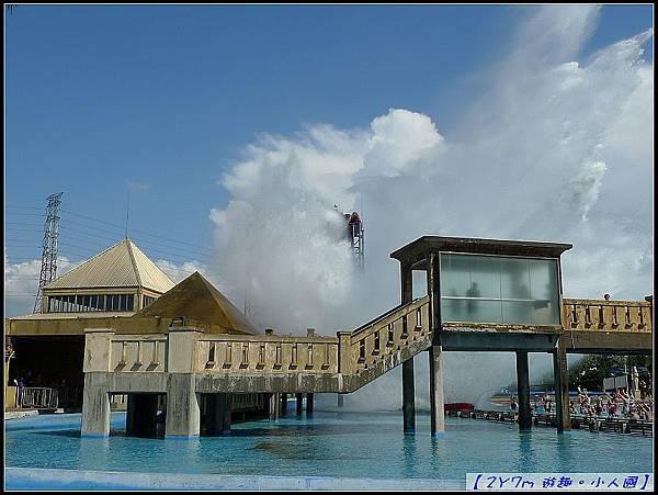 呼呼...只能觀看的轟浪水樂園....jpg