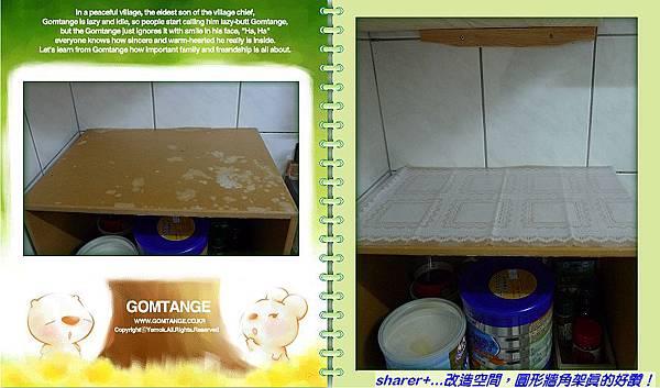 原有層櫃使用近8年...鋪上防潮桌巾...有煥然一新的FU.jpg