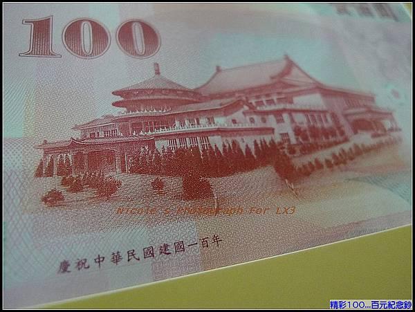 中華民國建國一百年.jpg