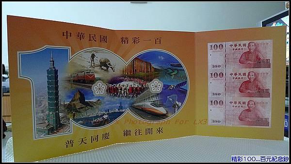 精彩100...百元紀念鈔.jpg