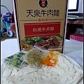 蔥花 酸菜 跟 辣油.jpg