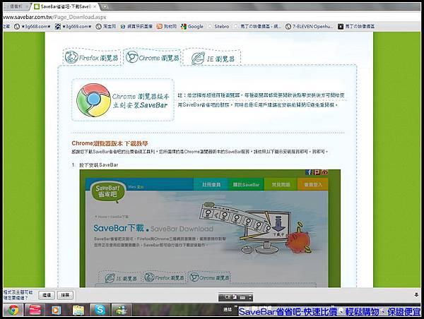 每一種瀏覽器都有詳細的安裝過程.jpg