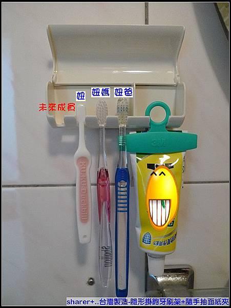 牙刷架P1230024.jpg