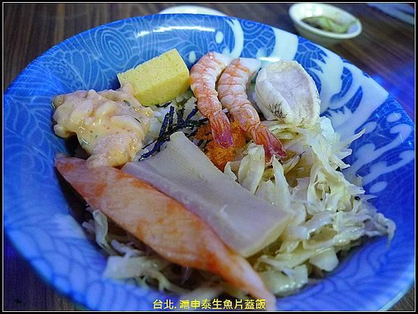 鮑魚鮮蝦蓋飯