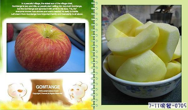 0708晚餐-中型蘋果1顆=約60大卡.jpg