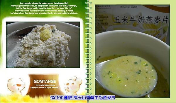 馬玉山-玉米牛奶燕麥片-沖泡後.jpg
