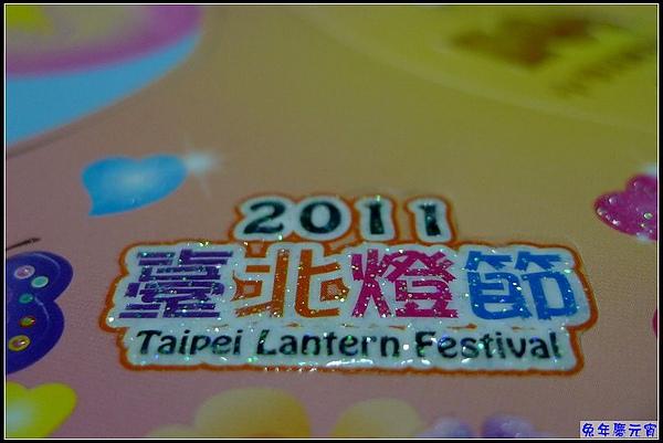 2011年台北燈會....jpg