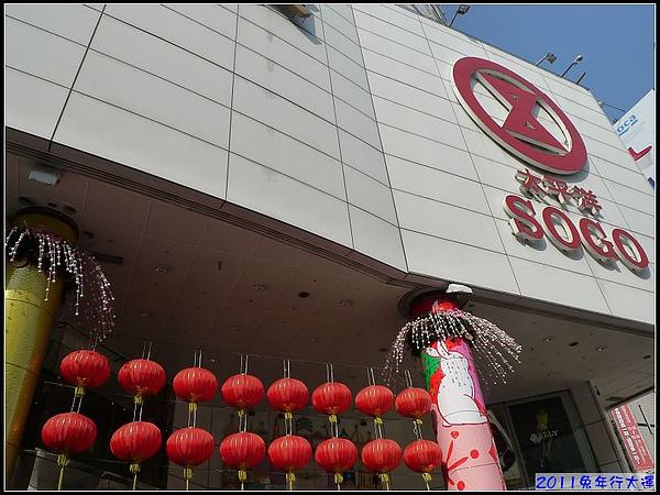 大年初三...來到很有過年fu的台北東區.jpg