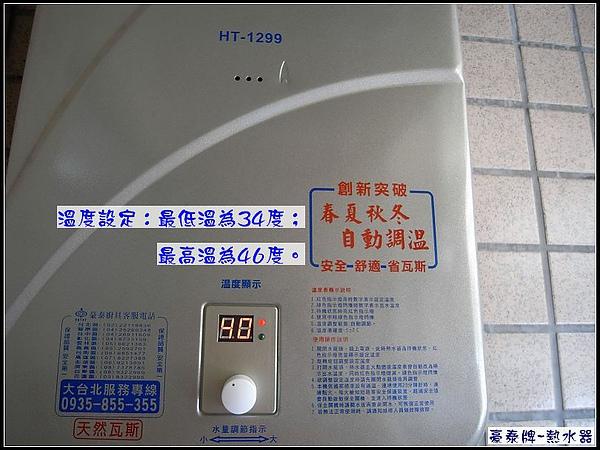 妞家適合設在40度,好讓熱水器自動調溫,不會忽冷忽熱唷!.jpg