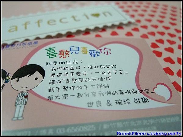 好友Eileen從新竹寄來結婚喜餅,捎來喜訊!.jpg