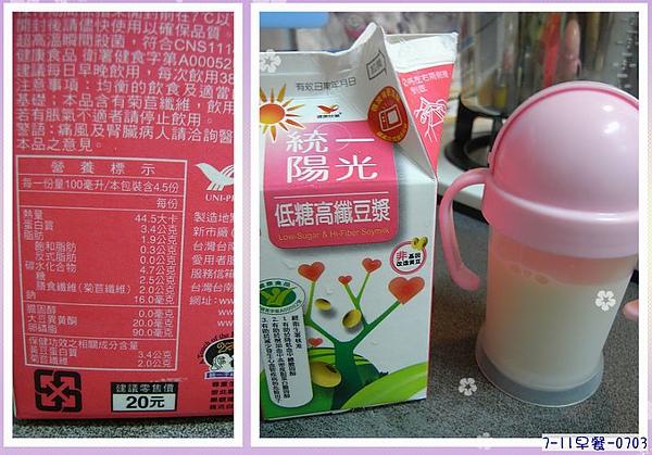 0703早餐-低糖高纖豆漿150.0 大卡.jpg