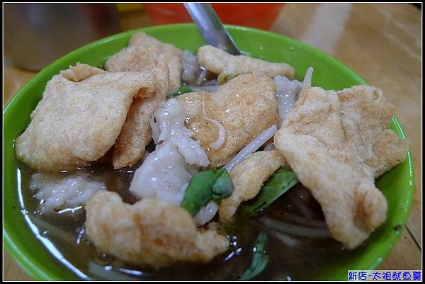 魚漿+魚酥麵.jpg