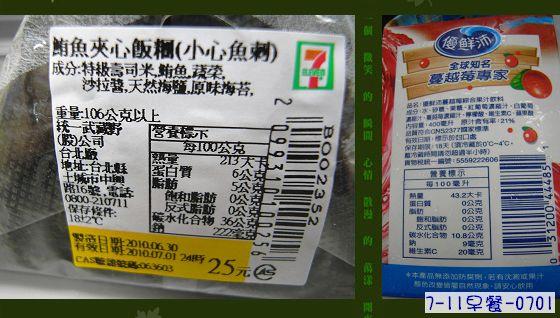 0701早餐-優鮮沛蔓越莓172.8大卡+鮪魚夾心飯糰226大卡=398.8大卡.jpg