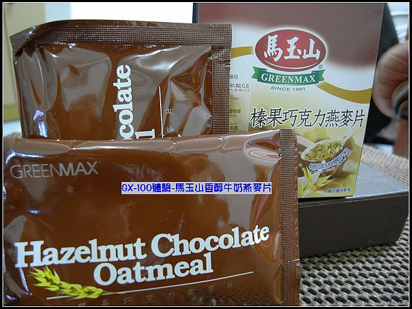 馬玉山-榛果巧克力燕麥片.jpg