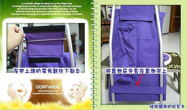 置物袋裝置方法.jpg