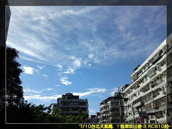 0710台北天氣晴-1.jpg