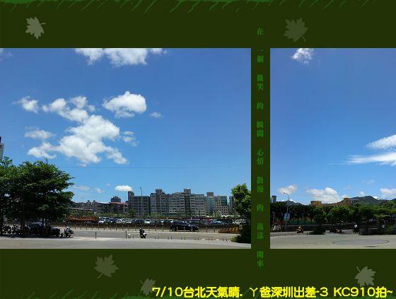 正中午藍到不行的天空.jpg