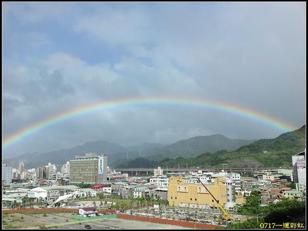 0717美麗的彩虹.jpg