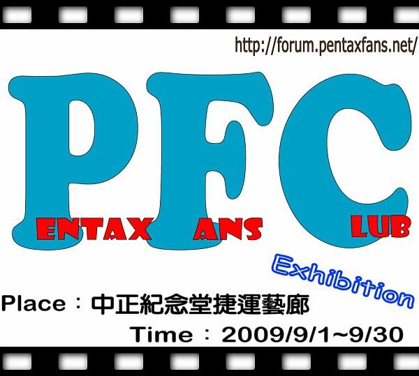 2009 PFC第二屆攝影展.jpg