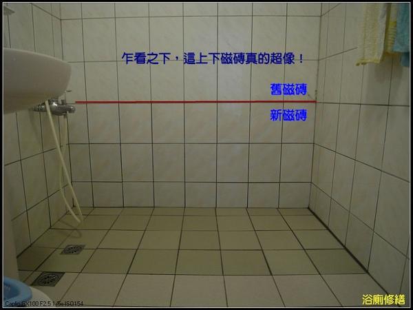 修繕後的浴廁.JPG
