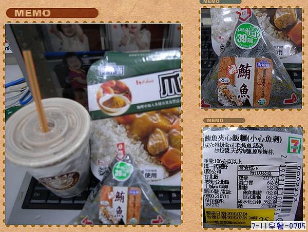 0705早餐-鮪魚夾心飯糰226大卡+冰英式鮮奶茶200大卡=426大卡.jpg