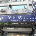 新店-沙比歐.jpg