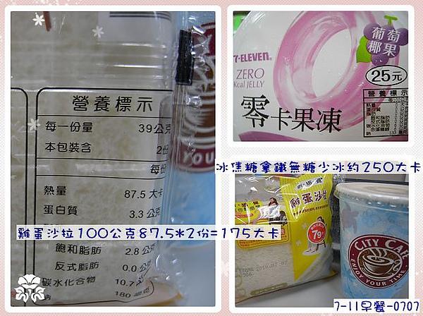0707早餐-新感覺-雞蛋沙拉土司 175大卡+冰焦糖拿鐵-無糖少冰 200大卡+0卡果凍=375大卡.jpg