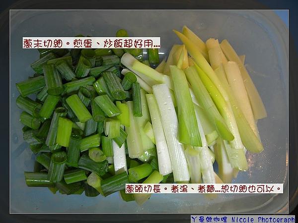 悶煮時,整理青蔥,切好,入盒,備份用.jpg