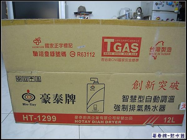 台灣製造...品質保證、安全有保障啦.jpg