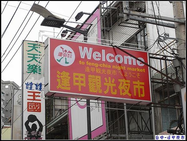 台中-逢甲夜市.jpg