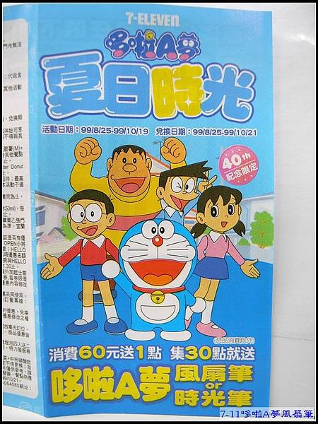 7-11哆啦A夢夏日時光集點活動.jpg