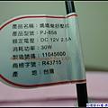 DC電源座上的標記.jpg