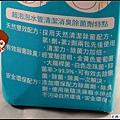 超泡泡水管清潔消臭除菌劑特點.jpg