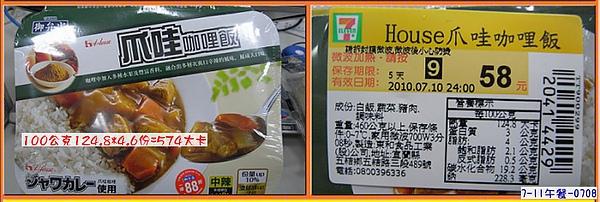 0708午餐-House爪哇咖哩飯574.0 大卡.jpg