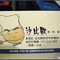 新店-沙比歐名片.jpg