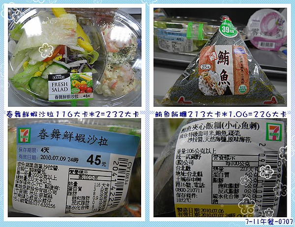 0707午餐-鮪魚夾心飯糰226大卡+春舞鮮蝦沙拉232大卡=458大卡.jpg
