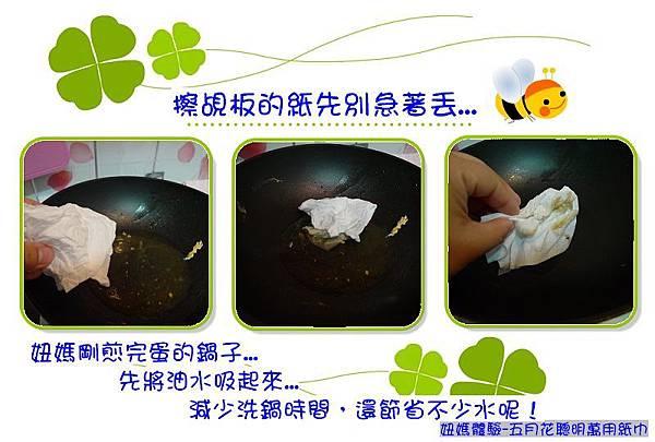 利用回收的紙巾再度使用~.jpg