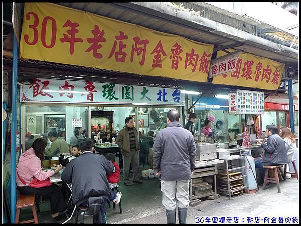 位於中正路巷弄內的阿金魯肉飯.jpg