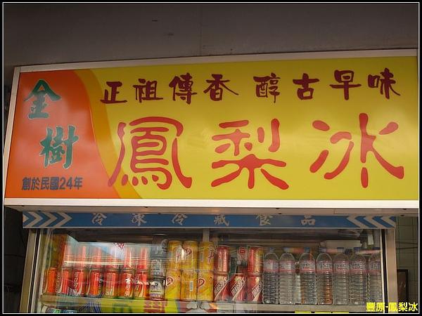 豐原金樹正忠的鳳梨冰.jpg