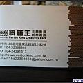 紙箱王餐廳.jpg