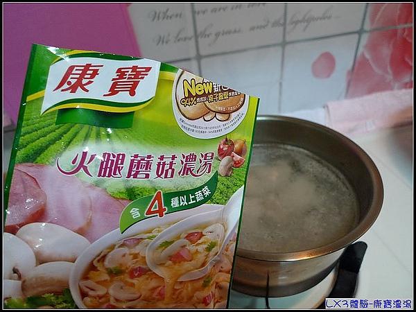 火腿蘑菇濃湯已含4種以上的蔬菜,豐富營養.jpg