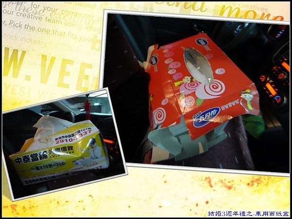 看看妞家車上的面紙盒.jpg