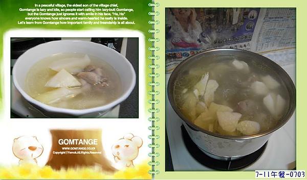 0703午餐-竹筍雞湯.jpg
