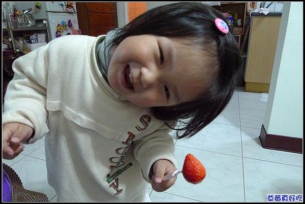 看看妞看到草莓的表情多開心.jpg