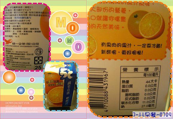 0709早餐-5度C柳橙汁 176大卡.jpg