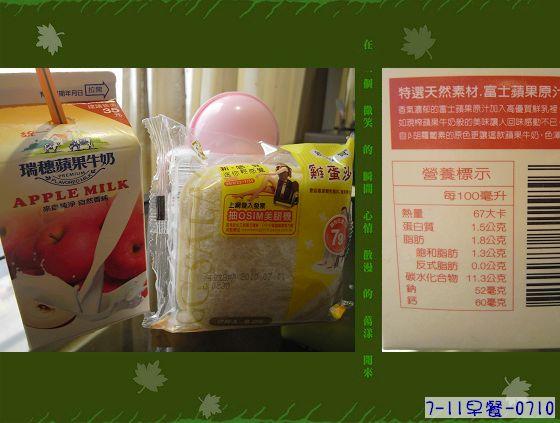 0710早餐-新感覺-雞蛋沙拉土司 175大卡+瑞穗蘋果牛奶 268大卡=443大卡.jpg