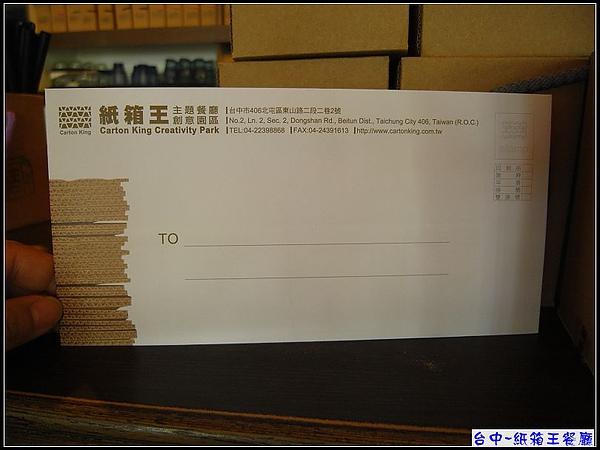 付完錢後,發票及明片,還有找零的錢錢,會用信箱裝唷.jpg