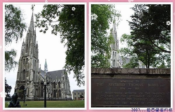 但尼丁-聖保羅大教堂(St. Paul's  Cathedral).jpg